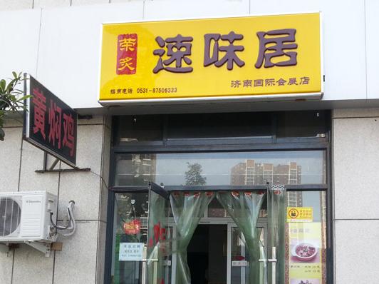 济南高新区会展中心店