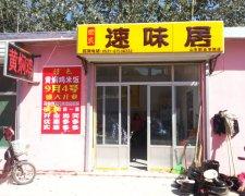 黄焖鸡米饭济南彩石店
